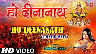 Ho Dinaanaath By Sharda Sinha Bhojpuri Chhath Songs [Full HD Song] I Chhathi Maiya - Download this Video in MP3, M4A, WEBM, MP4, 3GP