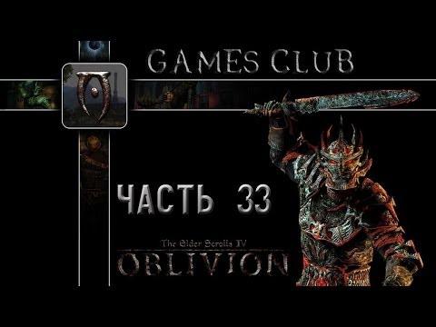 Прохождение игры The Elder Scrolls IV Oblivion часть 33 (Гильдия воинов)