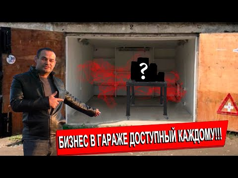 , title : 'БИЗНЕС В ГАРАЖЕ ПО ЦЕНЕ АЙФОНА!!!