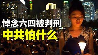 香港人悼念六四被判刑,香港六四集会中共最怕什么,一国两制已不存在,香港最重要是言论自由【时事追踪】
