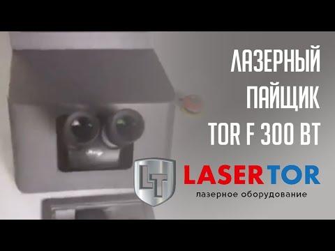 Аппарат лазерной сварки и пайки TOR 100 F
