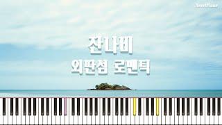잔나비 - 외딴섬 로맨틱 (쉬운 키 악보 포함)