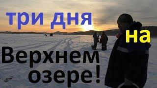 Зимняя рыбалка на северном урале