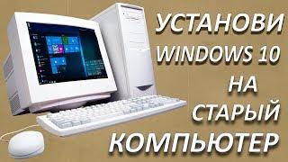 Установка Windows 10 на старый компьютер