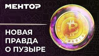 Чего никто не говорит о пузыре BITCOIN??? (Криптовалюты, биткойн, экономический пузырь)