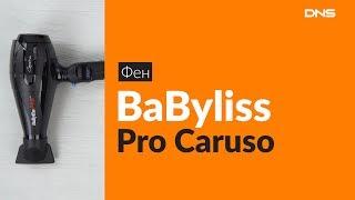 Купить Фен BaByliss Pro Caruso в интернет магазине DNS ... 63b04aa368730
