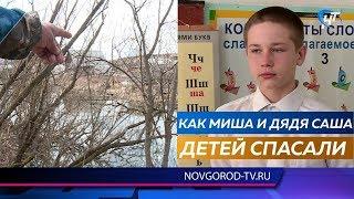 Чудовский школьник Миша и его сосед дядя Саша спасли двух тонущих малышей