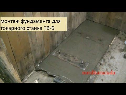 Монтаж фундамента для токарного станка ТВ 6
