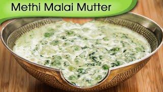 Methi Mutter Malai – Popular North Indian Punjabi Recipe By Ruchi Bharani