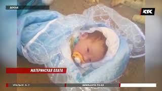 Мать-кукушку из Уральска все-таки лишили родительских прав