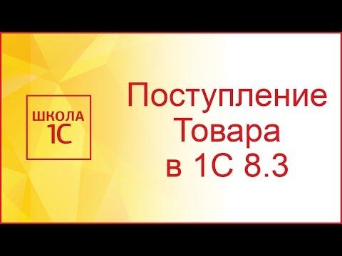 Поступление товаров и услуг в 1С 8.3 (Бухгалтерия 3.0)