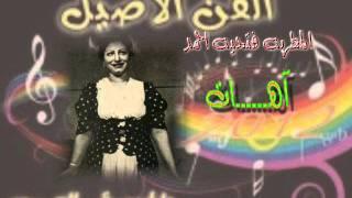آهات - فتحيه أحمد