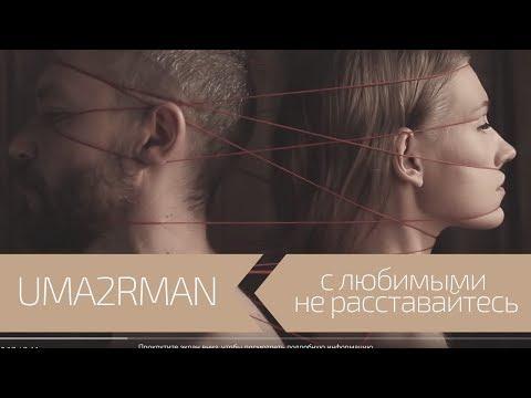 Uma2rman & Павло Шевчук -