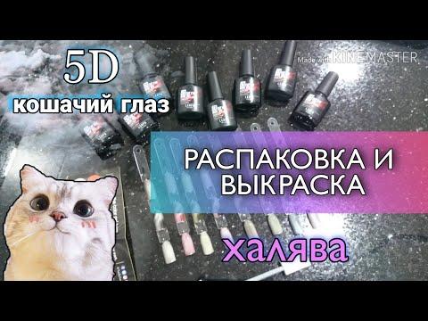 📦 Распаковка посылок с Алиэкспресс для ногтей 📦. Реальная Халява. Набор 5D кошачий глаз 💣.