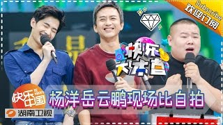 《快乐大本营》Happy Camp EP.20160924 - Yang Yang and Deng Chao in the house【Hunan TV Official 1080P】