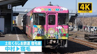 Train ride in Japan. 4k quality, original sound.