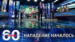 Россия атаковала Украину экономически и информационно. 60 минут по горячим следам от 26.07.21