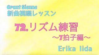 飯田先生の新曲レッスン〜リズム練習・7拍子編〜のサムネイル画像