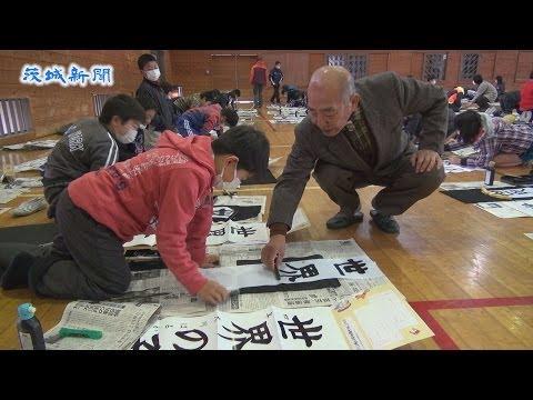 書家招き書初め大会 那珂市立菅谷東小学校