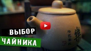 Чайник из исинской глины | Рекомендации к выбору глиняного чайника