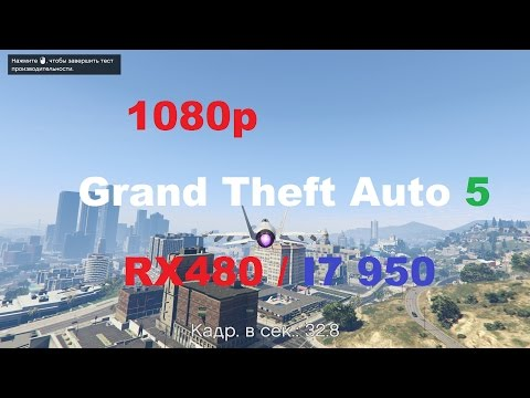 GTA 5 : RX 480 / I7 950 4Ghz / Socket 1366 / Ultra Settings MSAA x8 / Benchmark