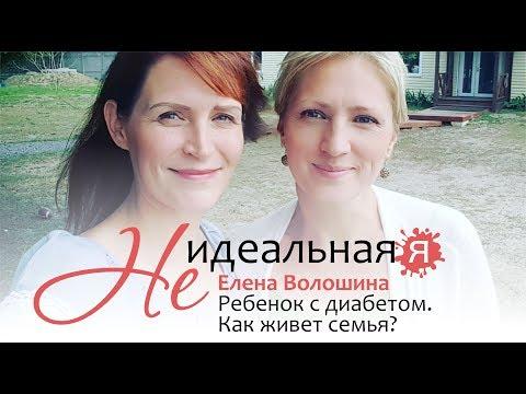 НЕ идеальная Я 🎯 Елена Волошина - Ребенок с диабетом. Как живет семья? Если у ребенка диабет 1 типа