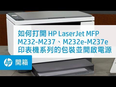 打開 HP LaserJet MFP M232-M237、M232e-M237e 印表機系列的包裝並開啟電源 | HP LaserJet | HP