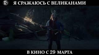 Я СРАЖАЮСЬ С ВЕЛИКАНАМИ - русский телеролик HD - HZ
