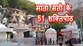 माता सती के 51 शक्तिपीठ / 51 Shakti Peeth History & Story / Top temples  IMAGES, GIF, ANIMATED GIF, WALLPAPER, STICKER FOR WHATSAPP & FACEBOOK