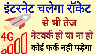Internet Ki speed Kaise Badhaye 100% Working Method  || by technical boss