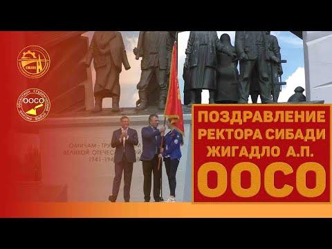 Поздравление ректора СИБАДИ А.П. Жигадло с юбилеем стройотрядов Омской области