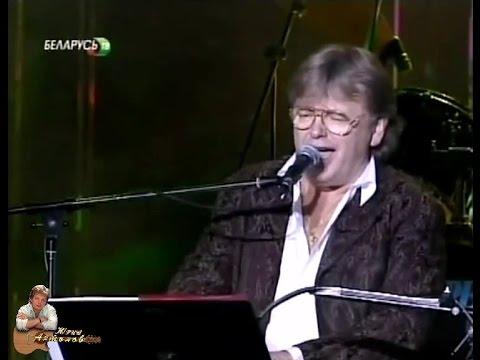 Юрий Антонов - Я иду тебе навстречу. 1999