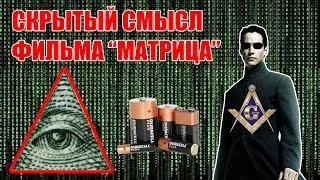 """Скрытый смысл фильма """"МАТРИЦА"""" - Вы будете ШОКИРОВАНЫ!"""