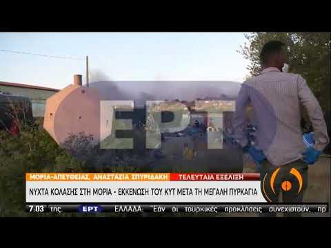 Λέσβος | Νύχτα Κόλαση στη Μόρια – Εκκένωση του ΚΥΤ μετά τη μεγάλη πυρκαγιά |  09/09/2020 | ΕΡΤ