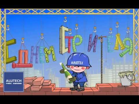 Поздравительная открытка Alutech «С Днем строителя 2008!» онлайн видео