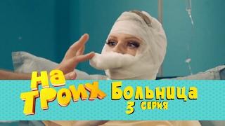 Сериал на троих: Больница 3 серия | Дизель студио комедии 2017