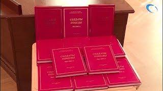 В филармонии презентовали 15-й том новгородской книги памяти