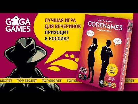 Рекламный ролик настольной игры Codenames от GagaGames