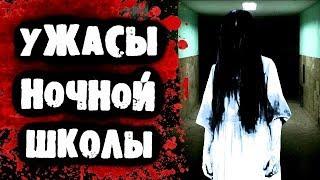 СТРАШИЛКИ НА НОЧЬ - Ужасы ночной школы