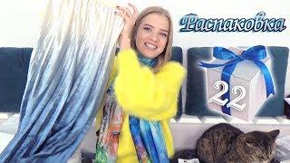 ОГРОМНАЯ распаковка посылок с примеркой одежды с Aliexpress #104 | Ожидание VS Реальность NikiMoran