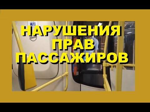 Нарушения прав пассажиров наземного общественного транспорта Москвы