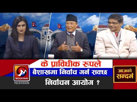 संविधान कानुन बनाउनेहरुले नै संविधानको उपहास गरिरहेका छन ? | Aaj Ko Sandarbha