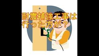 耐震補強工事は詳しい情報を得た上で行うかどうかを判断しましょう