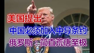 美国提出中国必须加入中导条约!俄罗斯:简直荒唐至极!