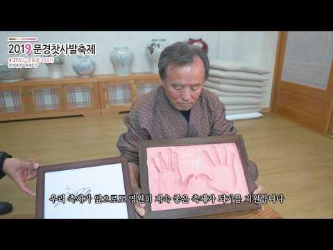 2019 문경찻사발축제 도예명장 핸드프린팅 미리보기 사진
