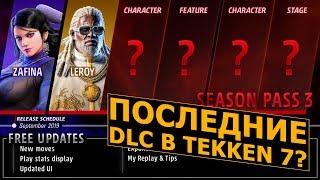 Какие DLC выйдут в 3 Сезоне Tekken 7?