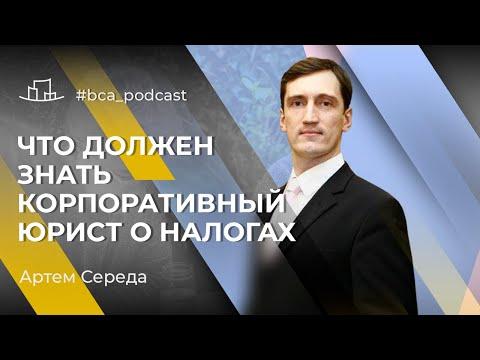 Что должен знать корпоративный юрист про налоги в Украине? Адвокат Артем Середа - f0J87ySf2Ks