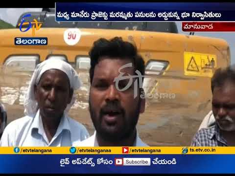Mid Manair Works Stopped by Local People | For Compensation