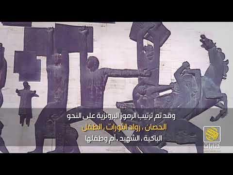 معالم عراقية : نصب الحرية .. النصب الذي وحد العراقيين