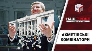 Що придумали депутати, аби допомогти Ахметову? /// Наші гроші №227 (2018.07.23)
